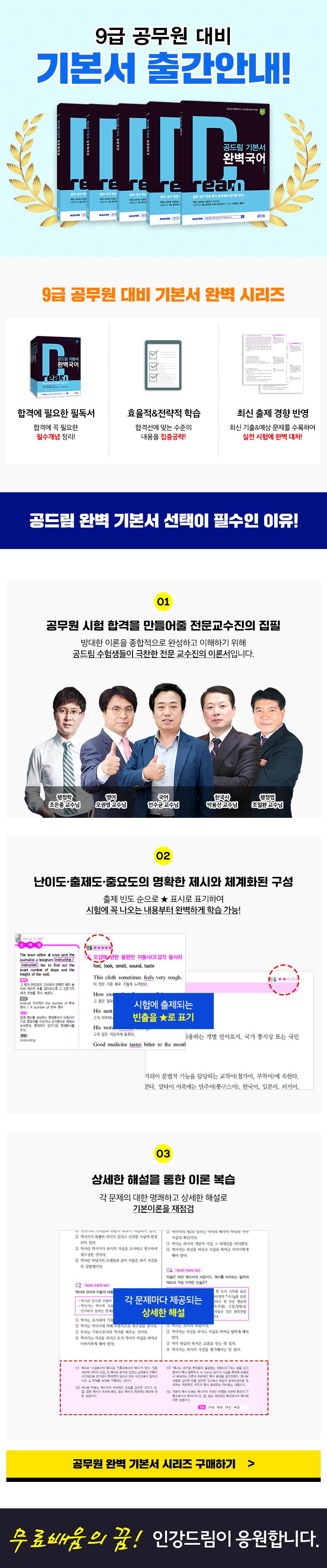 인강드림 공무원 기본서 출간 안내.png
